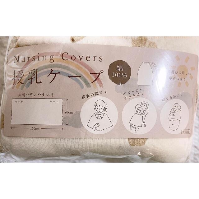 西松屋(ニシマツヤ)の授乳ケープ ケット おくるみ くま キッズ/ベビー/マタニティのこども用ファッション小物(おくるみ/ブランケット)の商品写真