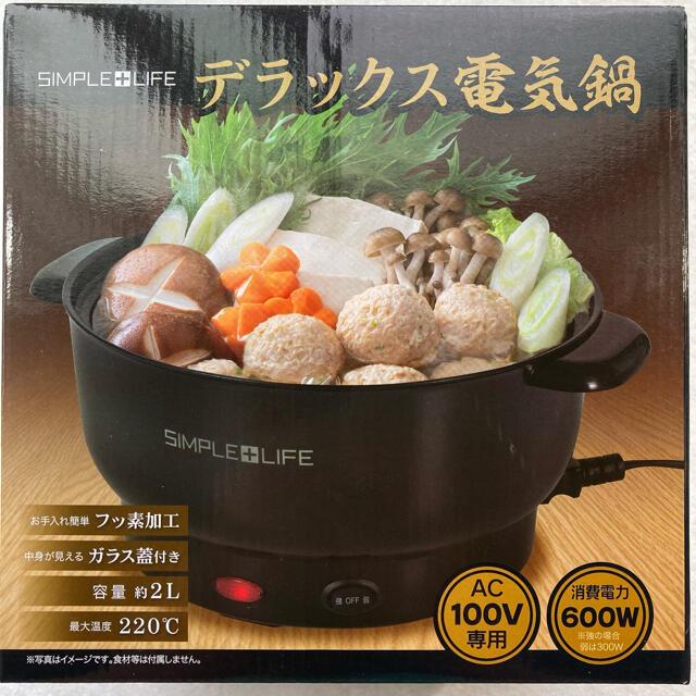 デラックス電気鍋 スマホ/家電/カメラの調理家電(調理機器)の商品写真
