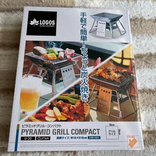 ロゴス(LOGOS)の【新品】LOGOS/ロゴス ピラミッドグリル コンパクト 焚き火台 バーベキュー(調理器具)