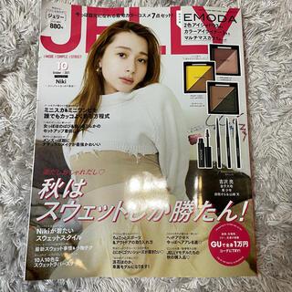エモダ(EMODA)のJELLY 10月号(漫画雑誌)