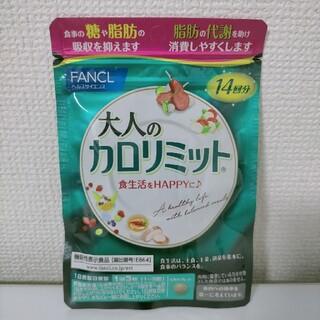 ファンケル(FANCL)の大人のカロリミット14回分 ファンケル FANCL(その他)