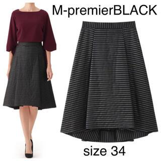 エムプルミエ(M-premier)の【未使用】エムプルミエ ブラック M-premier ラメ ボーダースカート 黒(ひざ丈スカート)