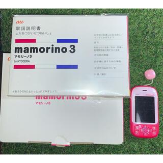 エーユー(au)の値下げ)au キッズ携帯 マモリーノ3(携帯電話本体)