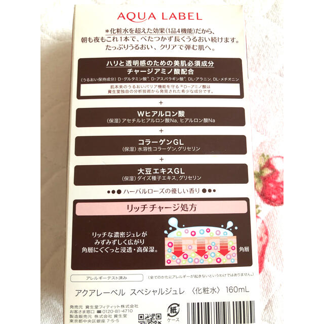 AQUALABEL(アクアレーベル)のご専用新品アクアレーベルスペシャルジュレ コスメ/美容のスキンケア/基礎化粧品(オールインワン化粧品)の商品写真
