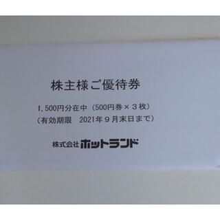 即日発送 株主優待 ホットランド 1500円分(フード/ドリンク券)