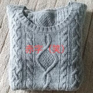 MUJI (無印良品) - 無印良品のセーター&ニコアンド