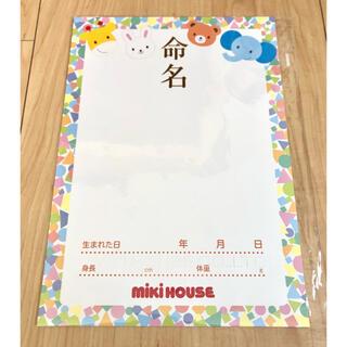 mikihouse - ミキハウス 命名書 命名紙
