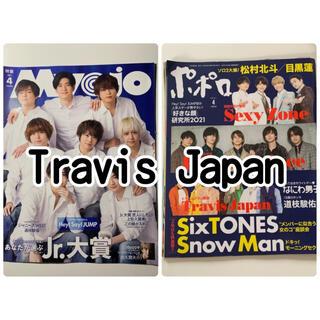 ジャニーズ(Johnny's)のTravis Japan 雑誌 切り抜き(音楽/芸能)