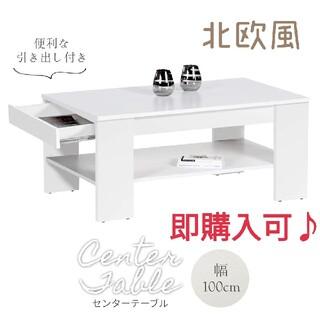 センターテーブル ナチュラル ホワイト ローテーブル 幅100 引き出し(ローテーブル)