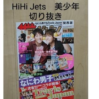 ジャニーズJr. - HiHi Jets 美少年 テレビジョン 切り抜き