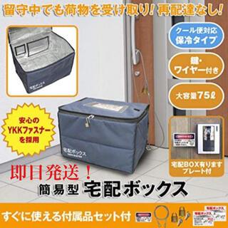TOKYO SELECTION 宅配ボックス 折りたたみ  個人宅 保冷 75ℓ