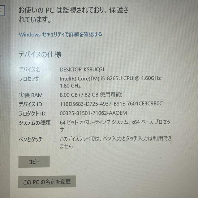 Lenovo(レノボ)のロドリゴ様専用 Thinkpad E590  スマホ/家電/カメラのPC/タブレット(ノートPC)の商品写真