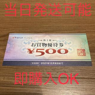 ジェイアール(JR)の当日発送可能!即購入OK!ヤマダ電機 株主優待 500円分(ショッピング)