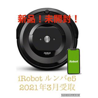 iRobot - 新品未開封!IROBOT ルンバ E5