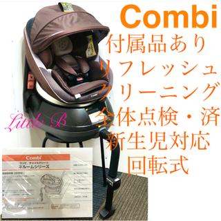 combi - コンビ ネルーム 新生児対応 新品エッグショック装備 回転式チャイルドシート