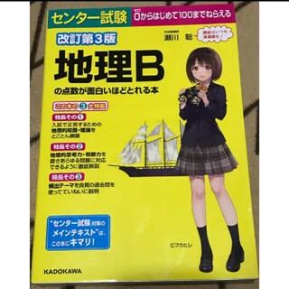 カドカワショテン(角川書店)のセンター試験地理Bの点数が面白いほどとれる本 改訂第3版」(語学/参考書)