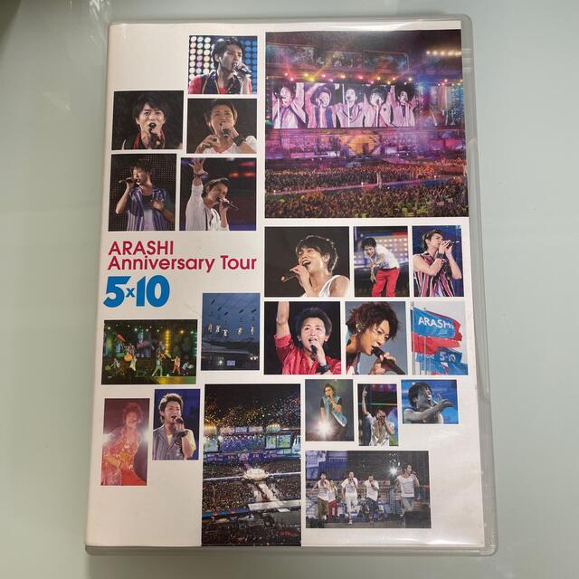 嵐(アラシ)の嵐 ARASHI  anniversary tour 5×10 DVD エンタメ/ホビーのDVD/ブルーレイ(アイドル)の商品写真