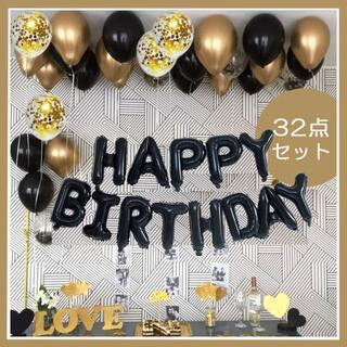 ブラック 風船 パーティー バルーン 誕生日 お祝い 32点セット(ウェルカムボード)