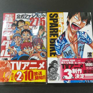 弱虫ペダル スペアバイク2 ファンブック 2冊セット(少年漫画)