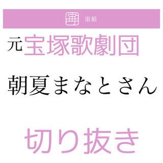 元宝塚歌劇団 宙組 朝夏まなとさん 切り抜き(印刷物)