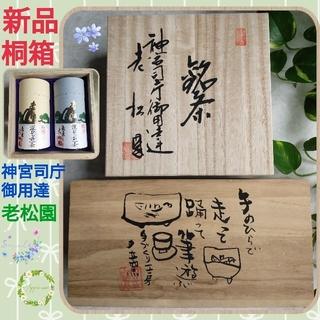 新品・未使用 神宮司庁御用達 老松園 銘茶の桐箱&木製手作り工房の箱セット