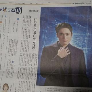 間宮祥太朗 読売新聞 よみほっとTV(印刷物)
