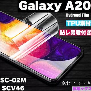 ギャラクシー(Galaxy)のGALAXY A20 ヒドロジェルフィルム ギャラクシーA20 ④(保護フィルム)