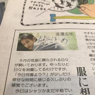 渡邊圭祐 記事 読売新聞 夕刊丸ごと(印刷物)