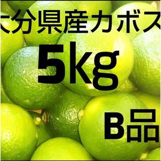 大分県産カボス5 ㎏キロB品 かぼす(フルーツ)