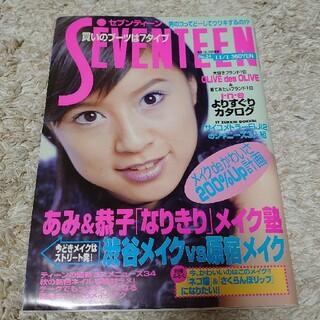 セブンティーン(SEVENTEEN)のSEVENTEEN (ファッション)