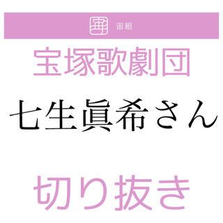 宝塚歌劇団 宙組 七生眞希さん 切り抜き(印刷物)