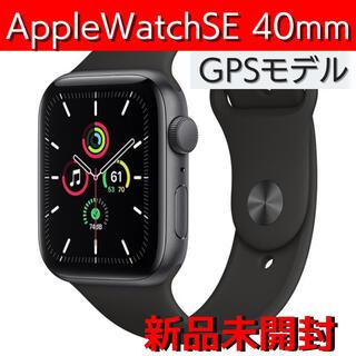 Apple Watch - 値下げ!【新品未使用】Apple Watch SE 40mm GPSモデル