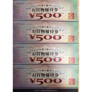 ヤマダ電機 株主優待券4枚(2000円分)(ショッピング)