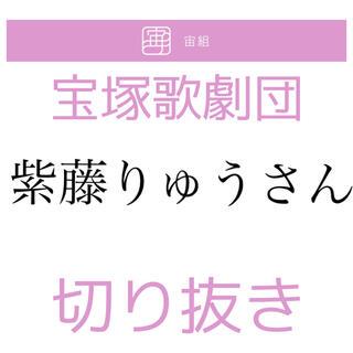 宝塚歌劇団 宙組 紫藤りゅうさん 切り抜き(印刷物)