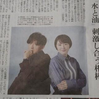 木村拓哉·長澤まさみ 読売新聞(印刷物)