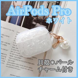 ホワイトシェル AirPodsPro 第3世代ケース 貝殻パールチャーム付き