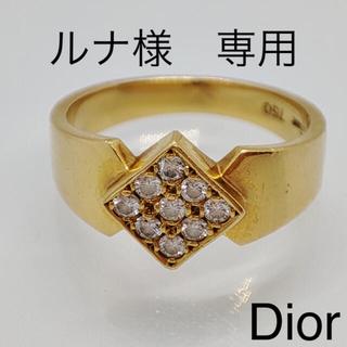 Christian Dior - ディオール ダイヤ リング 750 神楽坂宝石