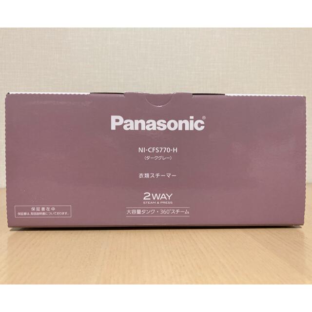 Panasonic(パナソニック)の【新品・未使用品】Panasonic 衣類スチーマー NI-CFS770-H スマホ/家電/カメラの生活家電(アイロン)の商品写真