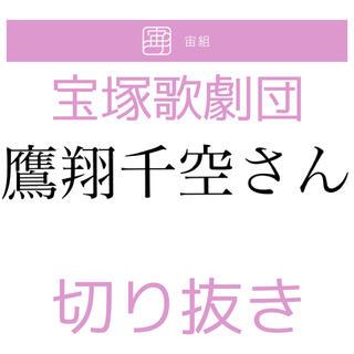 宝塚歌劇団 宙組 鷹翔千空さん 切り抜き(印刷物)