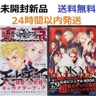 東京卍リベンジャーズキャラクターブック天上天下+公式ビジュアルBOOK(少年漫画)