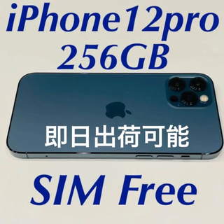 iPhone - SIMフリー iPhone12pro 正規品 パシフィックブルー 256GB