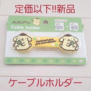 ポムポムプリン - 新品☆定価以下!!サンリオ ポムポムプリン ケーブルホルダー 四つ葉のクローバー