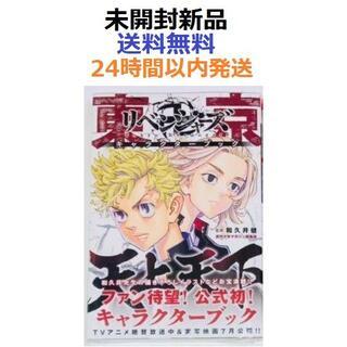 送料無料 未開封 東京卍リベンジャーズキャラクターブック天上天下(少年漫画)