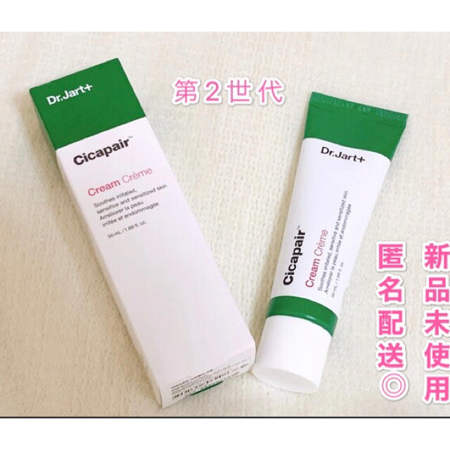 Dr. Jart+(ドクタージャルト)のDr.Jart+ ドクタージャルト シカペアクリーム 第2世代 コスメ/美容のスキンケア/基礎化粧品(フェイスクリーム)の商品写真