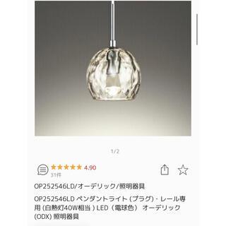 オーデリック ペンダントライト(天井照明)