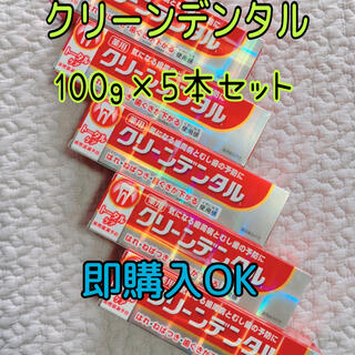 第一三共ヘルスケア - 第一三共ヘルスケア クリーンデンタルL  薬用 歯磨き粉 100g 5本セット