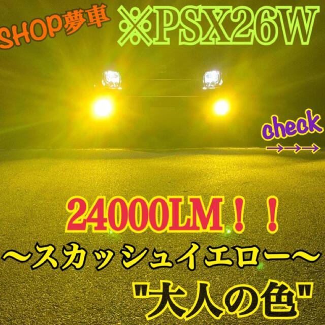 24000LM‼️ PSX26W 特殊 ハイエース フォグランプLED イエロー 自動車/バイクの自動車(車種別パーツ)の商品写真