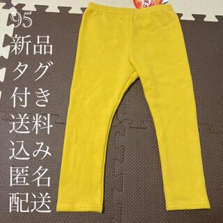 西松屋 - (568) 新品 95 ウラぽか 裏起毛 レギンス パンツ ズボン イエロー