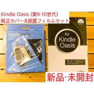 ★新品未開封★Kindle Oasis 第9、第10世代用 保護カバー&フィルム