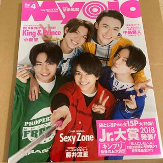 ジャニーズ(Johnny's)のMyojo 2018 4月号(アイドルグッズ)
